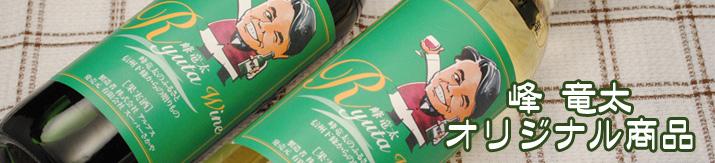 「峰 竜太」ワインとそば焼酎