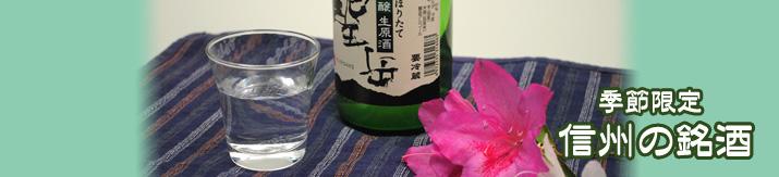 季節限定 信州の銘酒