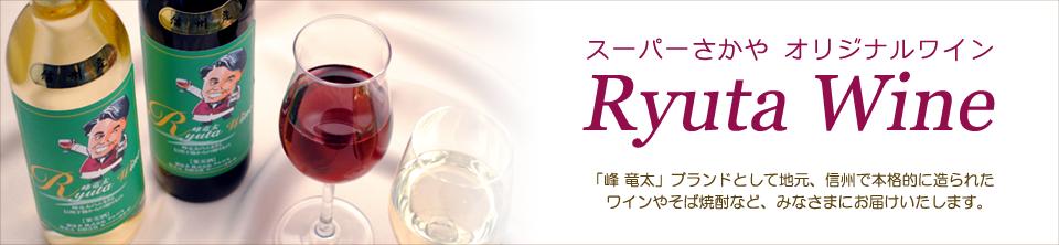 「峰 竜太」ブランドとして地元、信州で本格的に造られた ワインやそば焼酎など、みなさまにお届けいたします。