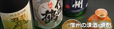 信州の清酒・焼酎