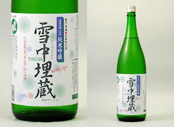 雪中埋蔵純米吟醸1.8L