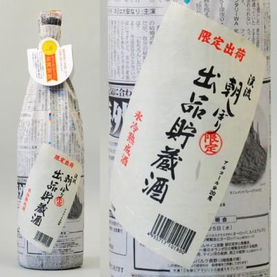 渓流朝搾り 出品貯蔵酒