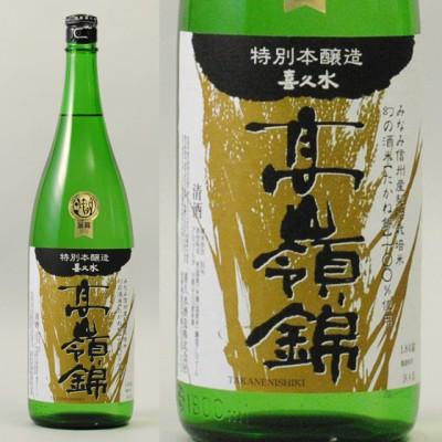 たかね錦 特別本醸造