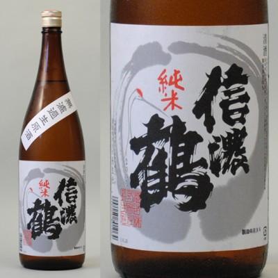信濃鶴 純米生原酒