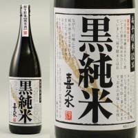 黒純米 (扁平精米82%)