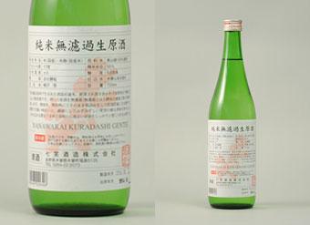七笑 純米無濾過生原酒720ml