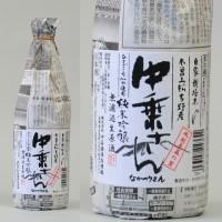 中乗さん 自家栽培米純米吟醸無濾過生原酒