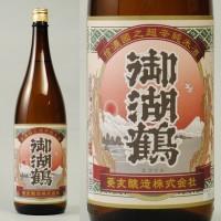 御湖鶴 超辛純米酒