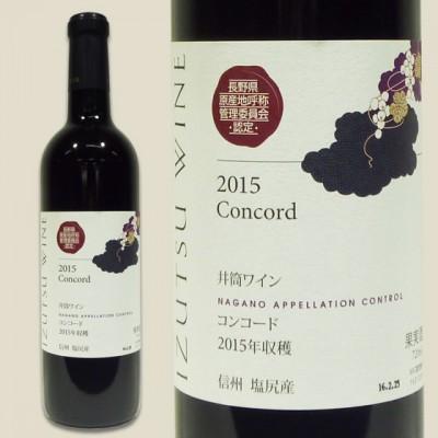 井筒ワイン NACコンコード2015(赤)