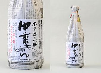 中乗さん 契約農家産美山錦純米吟醸無濾過生原酒 720ml