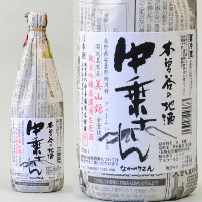 中乗さん 契約農家産美山錦純米吟醸無濾過生原酒