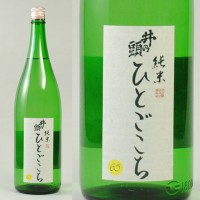 井乃頭 純米ひとごこち65