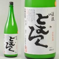 渓流どむろく(活性にごり酒)