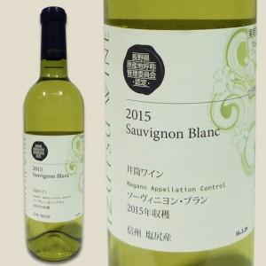 井筒ワイン NACソーヴィニヨン・ブラン2015(白)