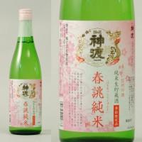 神渡 純米生貯造酒 春誂純米