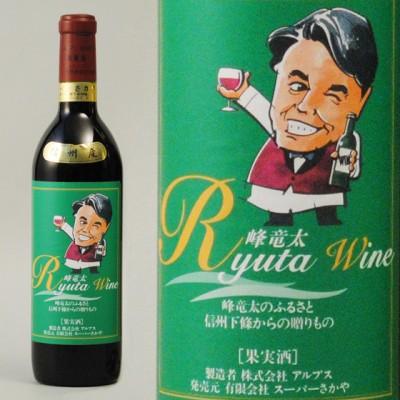 竜太ワイン(赤)
