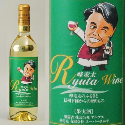 竜太ワイン(白)
