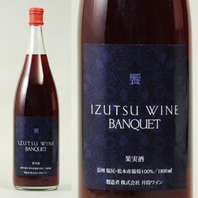 井筒ワイン バンクエット (赤)