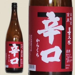 本醸造酒 金泉 喜久水 辛口 1.8L