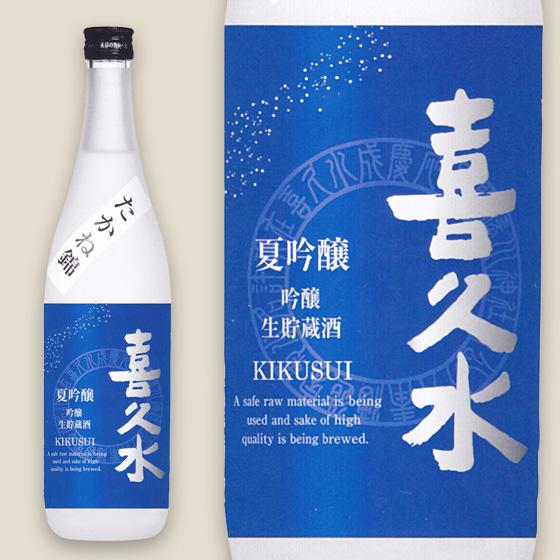 喜久水 夏吟醸 生貯蔵酒