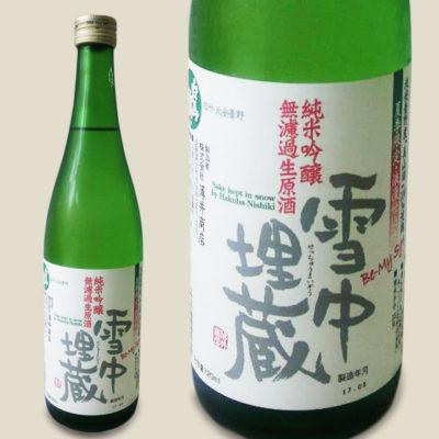 白馬錦 雪中埋蔵 純米吟醸 無濾過生原酒